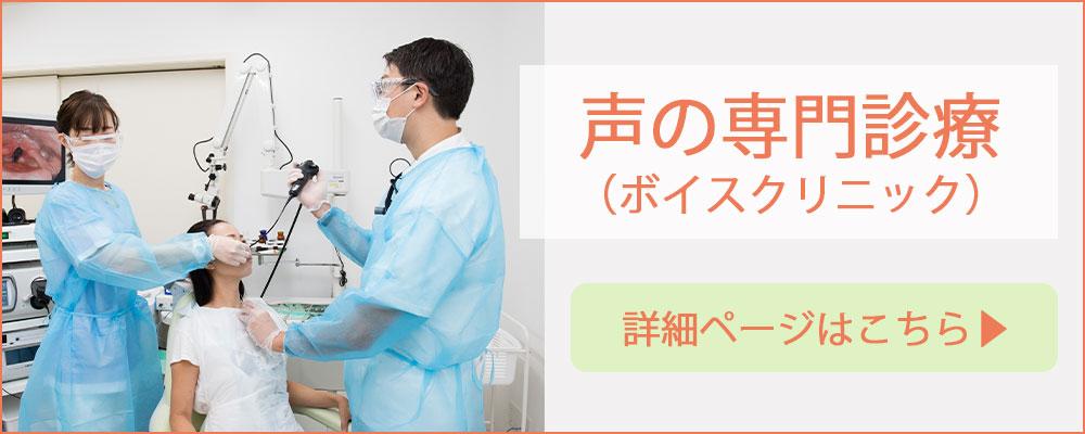 声専門診療
