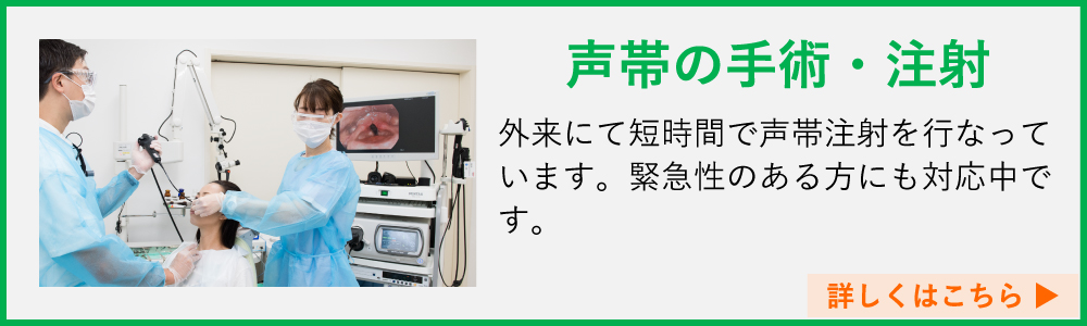 声帯の手術・注射